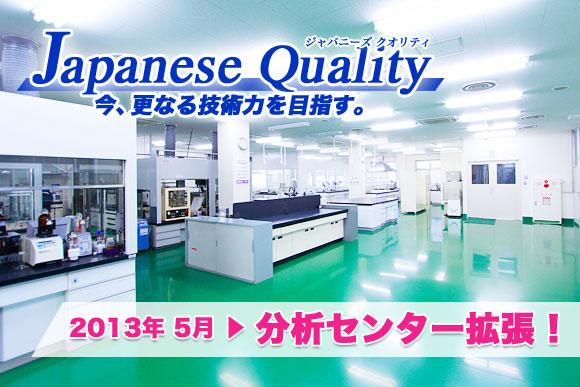 分析センター拡張!-日本を代表する技術力に、さらなる進化を求めて-