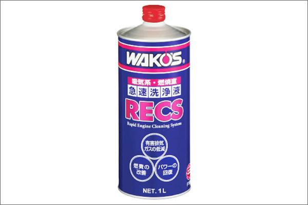 吸気系洗浄システム「RECS」
