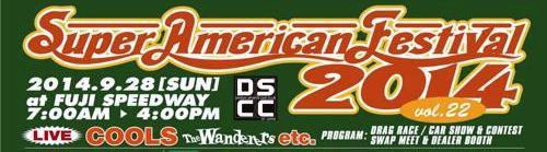 スーパーアメリカンフェスティバル2014 開催