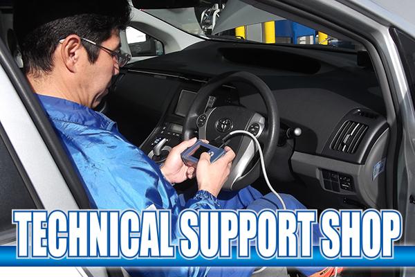 最新の愛車の整備も任せて安全・安心・確実!「テクニカルサポートショップ」のご案内
