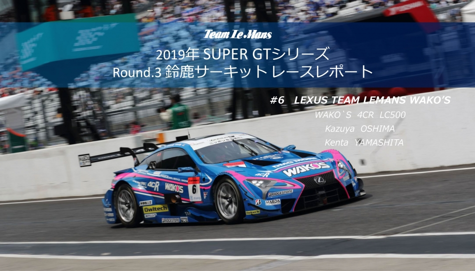 2019 SUPER GT 第3戦 LEXUS TEAM LEMANS WAKO'S レースレポート