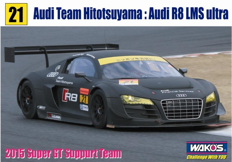 Audi Team Hitotsuyama: Audi R8 LMS ultra