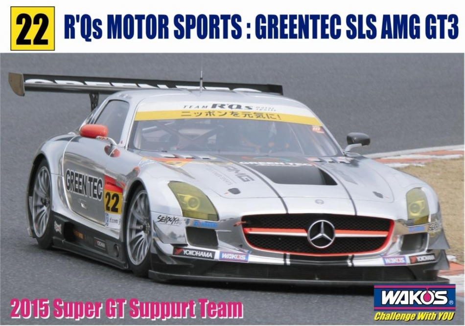 R'Qs MOTOR SPORTS: GREENTEC SLS AMG GT3