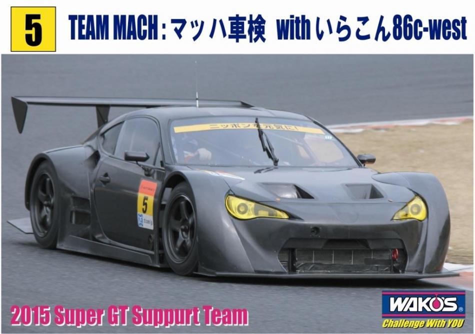 TEAM MACH: マッハ車検 with いらこん 86c-west