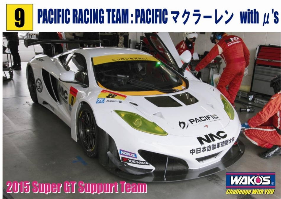 PACIFIC RACING TEAM: PACIFIC マクラーレン with μ's