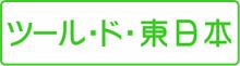 ツールド東日本