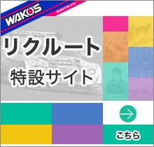 WAKO'S リクルート