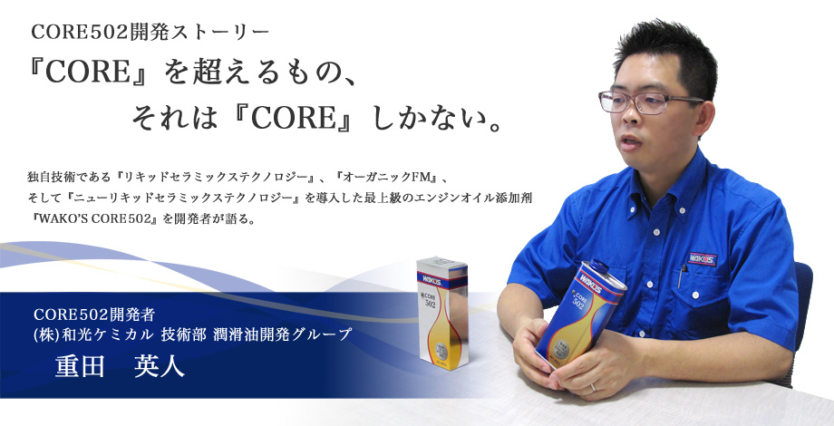 CORE502 開発ストーリー
