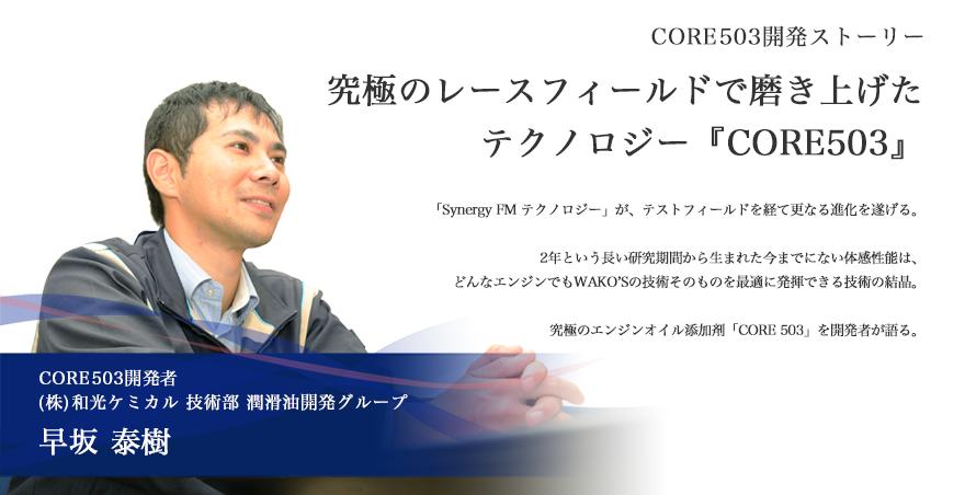 CORE503 開発ストーリー