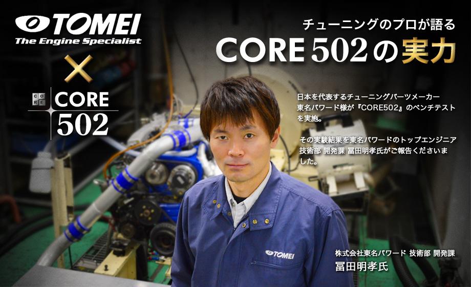 チューニングのプロが語るCORE502の実力