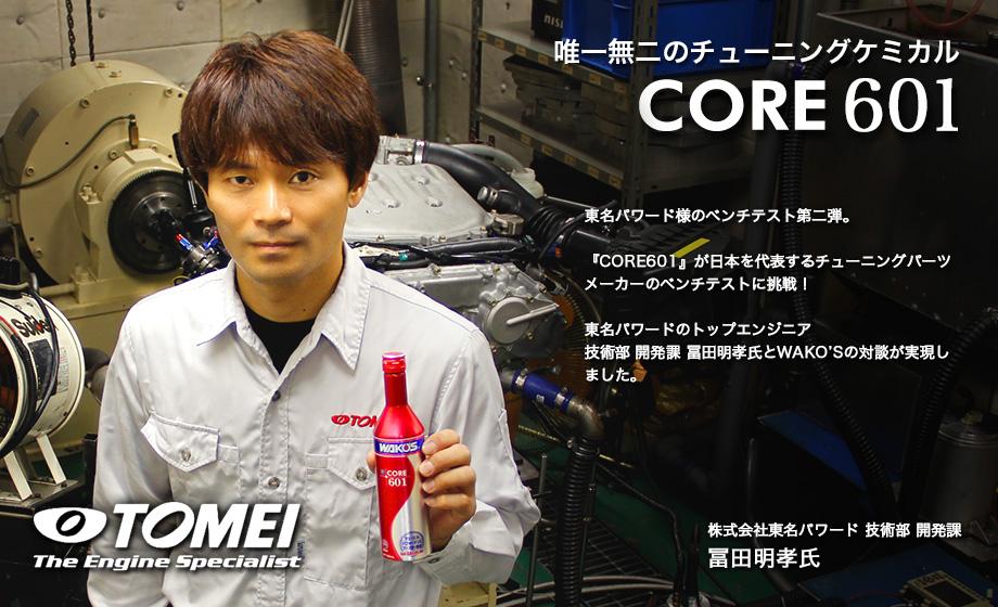 唯一無二のチューニングケミカル CORE601