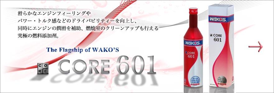 CORE601特設ページ