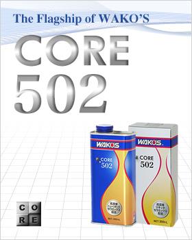 CORE502特設ページ