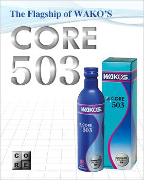 CORE503特設ページ