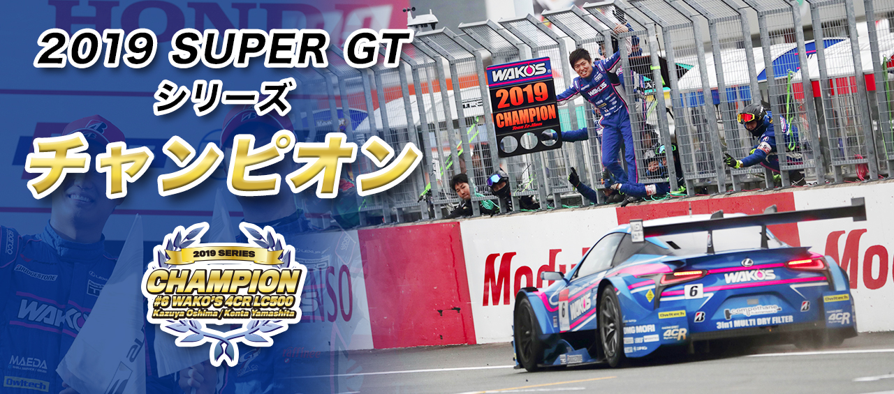 2019 SUPER GT 第5戦 LEXUS TEAM LEMANS WAKO'S レースレポート